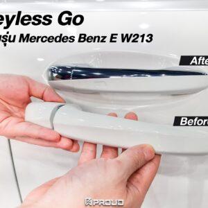 Upgrade ชุดระบบ Keyless Go แท้ครบชุด