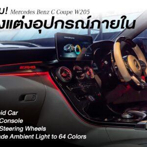 ชุดคอนโซล AMG แบบมีไฟ C W205 GLC X253